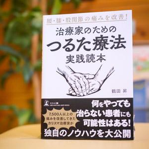 治療家のための つるた療法 実践読本